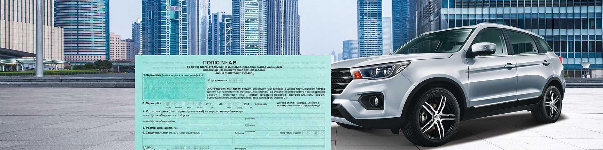 страховка автомобиль — адвокат